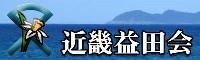 近畿益田会